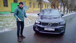 Volvo XC40 (2019). Почти Немец. Дорого.
