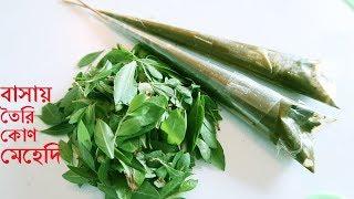 বাসায় তৈরি কোণ মেহেদি|ঘরে তৈরি রেডীমেড মেহেদি|How To Make Henna Cone at Home|Easy Mehendi Cone