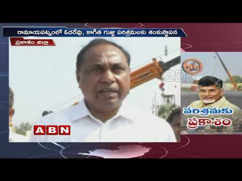 CM Chandrababu to Lay Foundation Stone For Ramayapatnam port Today | Prakasam District | ABN Telugu