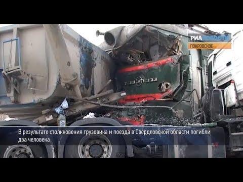 Кадры с места столкновения поезда и грузовика