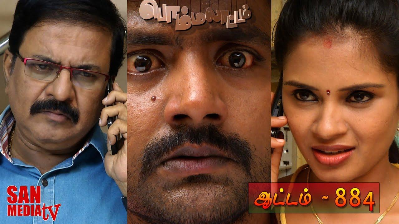 BOMMALAATAM - பொம்மலாட்டம் - Episode 884 (30/11/2015)
