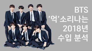 억소리나는 2018년 BTS 방탄소년단 멤버 개별 수입과 매출 - 대박나는 빅히트 엔터테인먼트