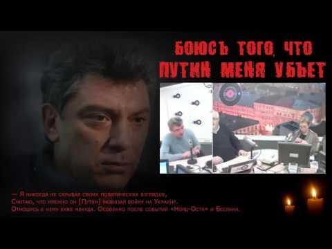 Завещание Немцова