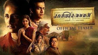 Thalaivan - Kaaviya Thalaivan Official Teaser | Siddharth, Prithviraj, Vedhicka