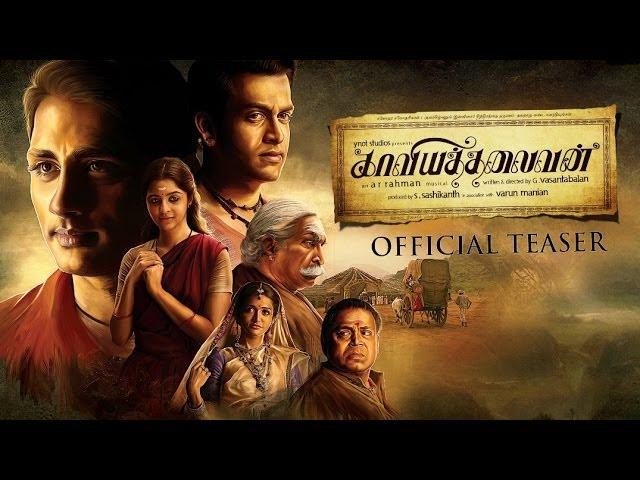 Kaaviya Thalaivan Official Teaser | Siddharth, Prithviraj, Vedhicka