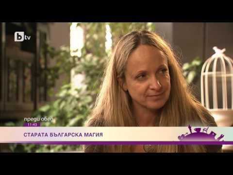 Розмари Де Мео и старата българска магия