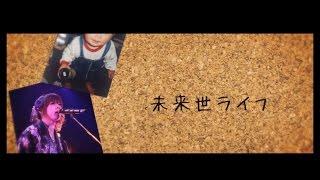 【亜沙】未来世ライフ【オリジナルPV】/【Asa】Miraise_Life【originalPV】