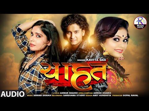 ચાહત । Chahat । Singer - Kavita Das । Gopal Raval । New Love Song 2019 । Raja Films