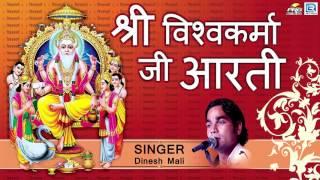 श्री विश्वकर्मा जी आरती | Vishwakarma Aarti | Dinesh Mali | FULL Audio | Rajasthani Bhakti Song