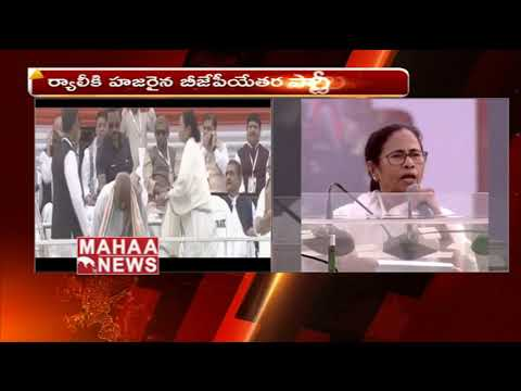 PM Modi Shocking Comments on Oppositions United India Rally | Mamata Banerjee | Mahaa News