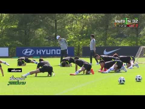 โค้ชเกาหลี ที่เคยชนะเยอรมัน สนคุมไทย | 03-02-62 | เรื่องรอบขอบสนาม