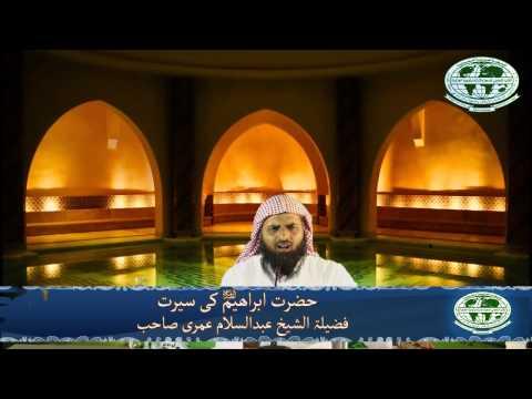 Hazrat Ibrahim AS Ki Seerat   Sheikh Abdul Salam Umri