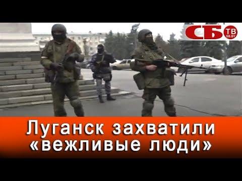 Центр Луганска захватили неизвестные вооруженные люди