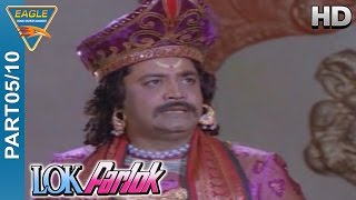 Lok Parlok Hindi Movie HD Part 05/10 || Jeetendra, Jayapradha || Eagle Hindi Movies