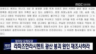 """""""라파즈한라시멘트 광산 붕괴 원인 재조사하라"""""""