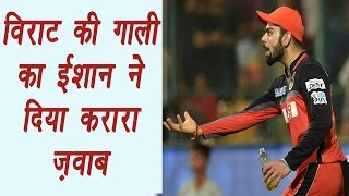 Download IPL 2017: Virat Kohli abuses Ishan Kishan and gets awesome reply in return | वनइंडिया हिन्दी 3Gp Mp4