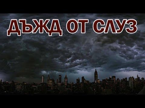 Неразгадани Мистерии: Дъжд от СЛУЗ