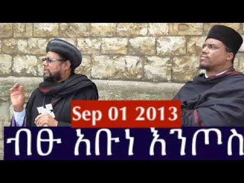 Reese Adbarat London Debre Tsion peace & reconciliation with Abune Eintos Sep 01 2013