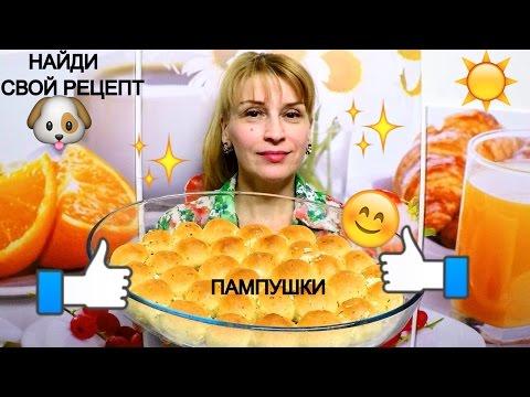 Пампушки с чесноком к борщу вкусный рецепт выпечки домашних булочек