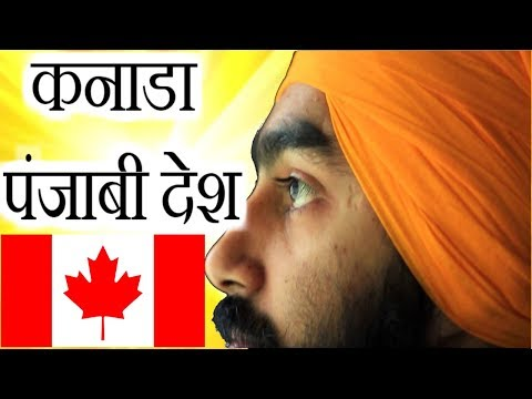 Amazing facts about canada in hindi | कनाडा के रोचक तथ्य | canada facts in hindi