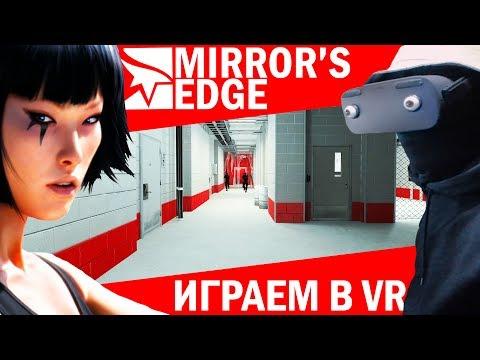 Mirror's Edge играю в VR