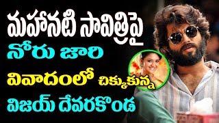Vijay Devarakonda | Shocking Comments on Mahanati Savitri | Keerthy Suresh |Samantha|Shalini Pandey