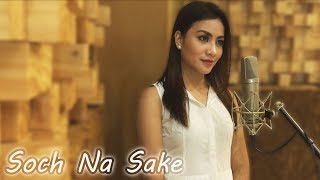 Soch Na Sake | Cover By Shreya Maya (Indonesia) | AIRLIFT | Arijit Singh, Tulsi Kumar, Amaal Mallik