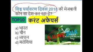 5 JUNE 2018 Current Affairs in Hindi  Current Affairs Quiz 2018 (Railway/SSC/Bank/TET/PCS/Govt Exam)