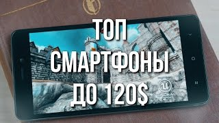 Лучшие смартфоны до 120 долларов/7500 рублей на конец 2016 года.