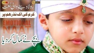 Soft & Heart Tuching Naat Sharif||Karam Ki Ik Nazar Hum Per||M Talha Qadriبچے نےنعت پڑھ کردل ہلا دیا