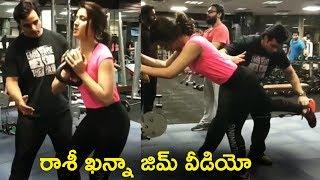 Raashi Khanna Gym Workout Video | రాశీ ఖన్నా జిమ్ వీడియో