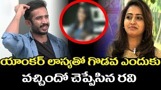 Anchor Anchor Ravi  Revealed Shocks Facts about Lasya || Ravi || Lasya