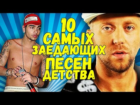 10 самых ПОПУЛЯРНЫХ и ВИРУСНЫХ песен ДЕТСТВА