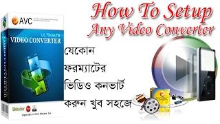 How To Install Any Video Converter Video Tutorial-কিভাবে Any Video Converter সফটওয়্যার সেটআপ  করবেন