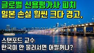 일본 손실 훨씬 크다 경고. 신용평가사 피치. 한국이 안 안물러서면 어쩔꺼냐?. 스탠포드 교수. 해외에서도 놀란 한국인의 단합심.