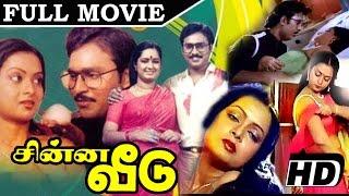 Chinna Veedu   Tamil Language Drama Movie   K. Bhagyaraj, Kalpana, Anu