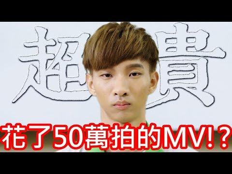 【小玉】史上最貴!我花了50萬拍的MV!?【沒用的大學生-超貴版】Offical MV