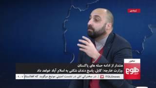 MEHWAR: MoFA Warning To Pakistan Discussed