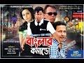 Banglar Comando l Amin Khan l Bappa Raj l Shilpi l Bangla HD Moves MP3