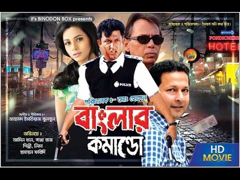 Banglar Comando l Amin Khan l Bappa Raj l Shilpi l Bangla HD Moves thumbnail