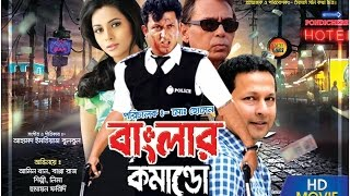 Banglar Comando l Amin Khan l Bappa Raj l Shilpi l Bangla HD Moves