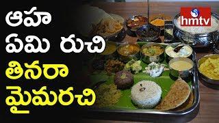 నోరూరించే వంటకాలతో పసందైన విందు..! Delicious Food Items In TDP Mahanadu 2018 | hmtv