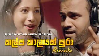 Kalpa Kaalayak Pura Remake by Sanka Dineth ft. Meena Prasadini