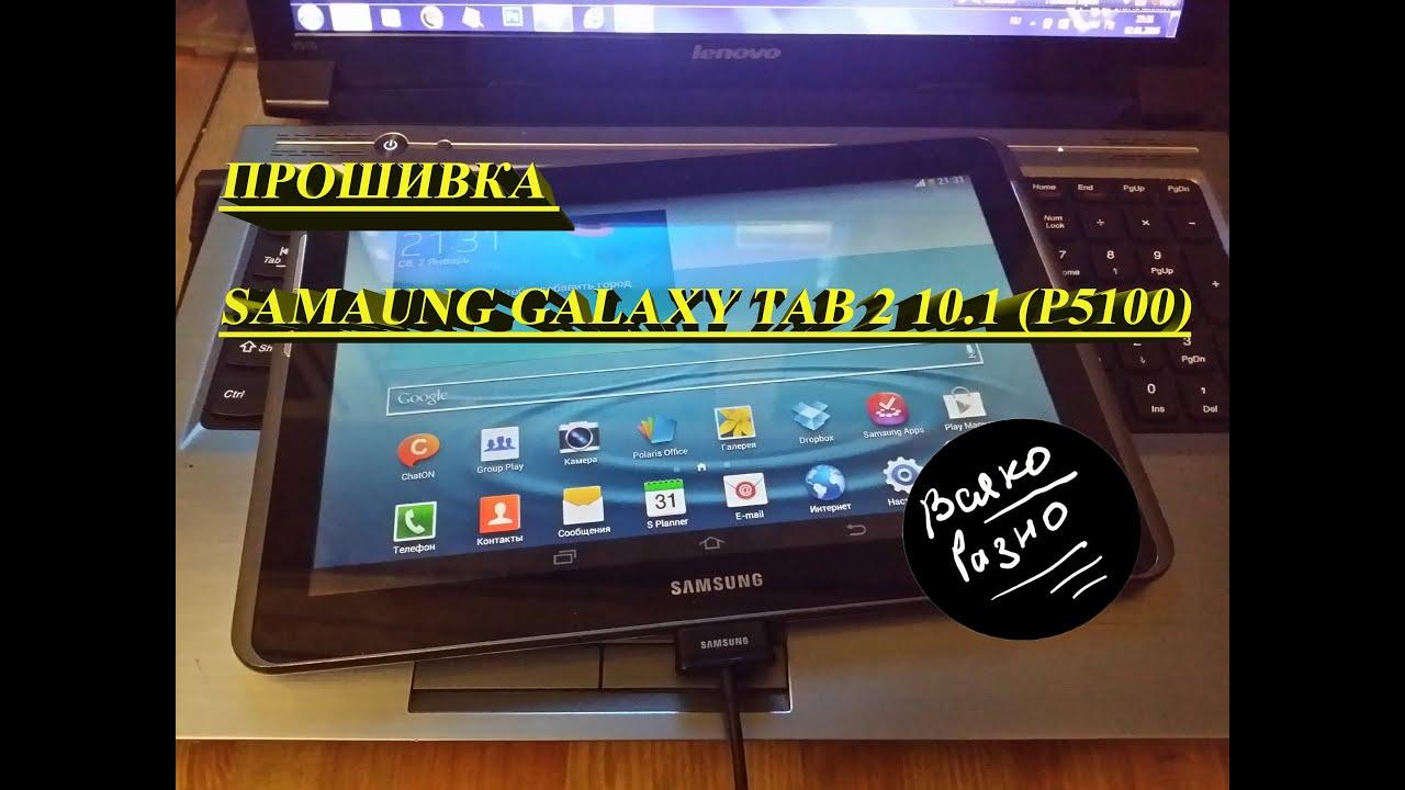 Прошивка Samaung Galaxy Tab 2 10.1 (P5100) - YouTube