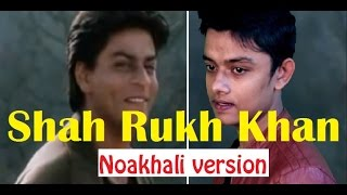 Shahrukh Khan Dialogues In Noakhailla (নোয়াখাইল্লা) Language - By Kol Balish