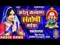 Santoshi Mata Bhajan   Bhakti Me Bhajan Ka La   Sanjana Raj   Hindi Mata Bhajan