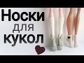Носки для кукол Очень простой способ mp3