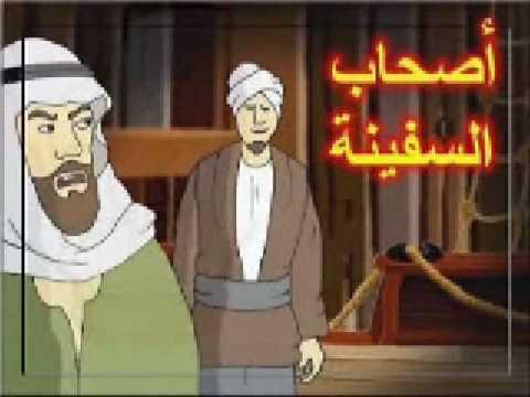 اصحاب السفينة - افلام كرتون اطفال اسلامية