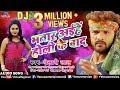 Khesari Lal Yadav का सबसे हिट DJ Holi Song   भतार अईहे होली के बाद   New Bhojpuri Holi Song 2018