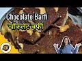 Instant Chocolate Barfi (from Milk Powder) Recipe…